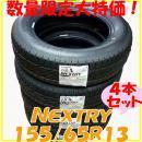 【平日店頭販売限定】コミコミ大特価 BS NEXTRY 155/65R13 4本セット