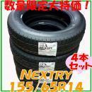 【平日店頭販売限定】コミコミ大特価 BS NEXTRY 155/65R14 4本セット